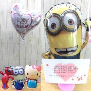 電報 結婚式 ミニオンボブミニバルーン電報 バルーン電報 ミニオン電報 安い 誕生日 女性 人気 祝電 友人 |balloon-shop