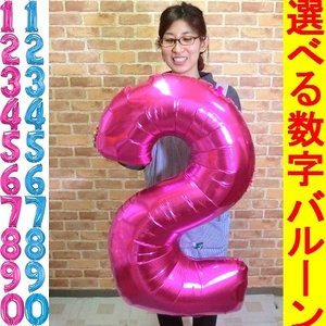 数字 バルーン ナンバーバルーン 数字バルーン 誕生日 記念日 ピンク ブルー ネコポス発送 時間指定不可|balloon-shop
