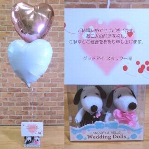 洋装スヌーピー&ベルぬいぐるみ付きバルーン電報 電報 結婚式 バルーン スヌーピー バルーン電報 結婚祝い 祝電 お祝い 結婚 入籍祝い|balloon-shop