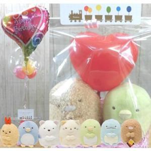 誕生日 バルーン  すみっコぐらし ぬいぐるみ 電報 結婚式 子供 姪 ギフト すみっこぐらし お祝い 結婚祝い 友達|balloon-shop