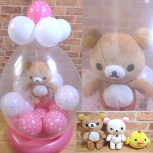 入園祝い 入学祝い りらっくま桜咲くたまごバルーン電報 新社会人 お祝い 中学 高校 女の子 |balloon-shop