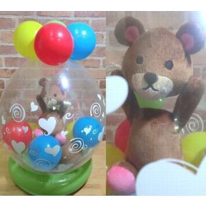 誕生日 サプライズ 友達 コントロールベアたまごバルーン  面白い 電報 結婚式 お祝い 入学祝い 高校|balloon-shop