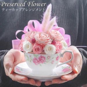 プリザーブドフラワー プレゼント 誕生日 結婚祝い 開店祝い 周年祝い 花 バラ ギフト プリザ ブ...
