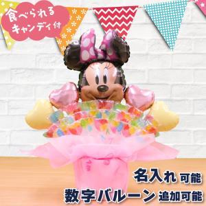 キャンディブーケ ディズニー ミニーのキャンディーブーケ バルーン電報 誕生日 結婚式 出産祝い 開店祝い 発表会 記念日 おしゃれ #2506