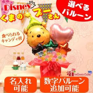 キャンディブーケ ディズニー クマのプーさん キ...の商品画像