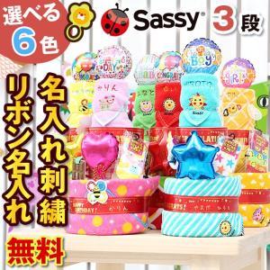 出産祝い おむつケーキ 3段 名入れ刺繍 Sassy サッシ― Rody ロディ おもちゃ バルーン...