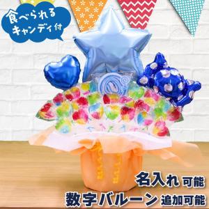 キャンディブーケ ブルースターのキャンディブーケ NO.7109