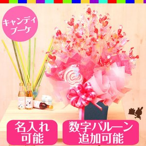 ピンクのキャンディブーケ フランボワーズ No.7200