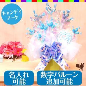 ブルーのキャンディブーケ シエル キャンディ ブーケ No.7201