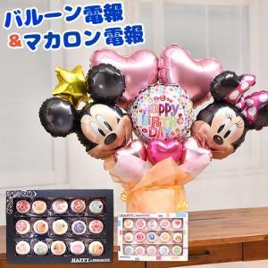 バルーン電報&マカロン電報 ミッキーミニーのハッピーギフト 誕生日 結婚式 開店祝い 出産祝い 発表...