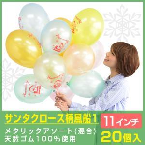 サンタクロース柄風船1(メタリックアソート)20個入(天然ゴム100%)ゴム風船(balloon)クリスマス 飾り|balloons-pro