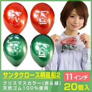 サンタクロース柄風船2(赤&緑)20個入(天然ゴム100%)ゴム風船(balloon)クリスマス 飾り|balloons-pro