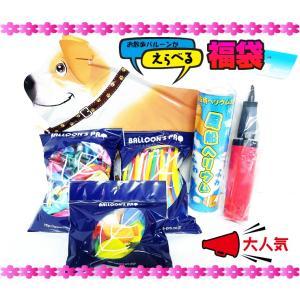 選べるお散歩風船人気風船ばかりの3000円福袋|balloons-pro