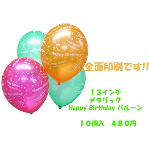 Happy Birthday 風船 10個入|balloons-pro
