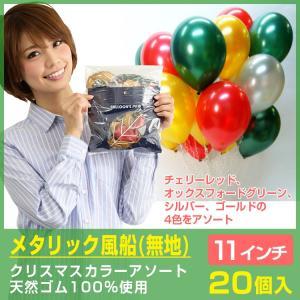 11インチメタリック風船クリスマスカラーアソート 20個入(天然ゴム100%)ゴム風船(balloon)|balloons-pro