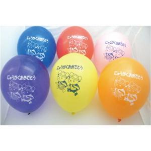 11インチ入学おめでとう風船天然ゴム100%20個入ゴム風船(balloon)|balloons-pro