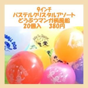 9インチどうぶつマンガ風船20個入(天然ゴム100%) balloons-pro