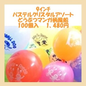 9インチどうぶつマンガ風船100個入(天然ゴム100%) balloons-pro
