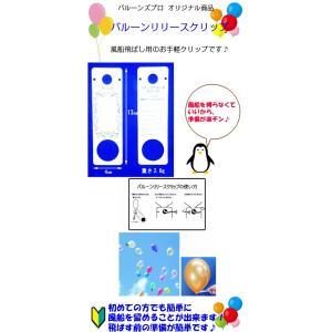 バルーンリリースクリップ100個入 (風船飛ばし/バルーンリリース/ヘリウムガス) balloons-pro