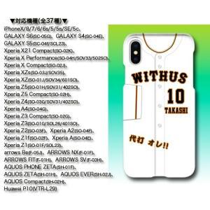 ★DM便対応★ iPhone,スマホケース【プロ野球ユニフォーム風】対応機種45種類!!|ballpark-withus