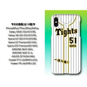 ★ネコポス対応★ iPhone,スマホケース【プロ野球ユニフォーム風】対応機種14種類!!|ballpark-withus
