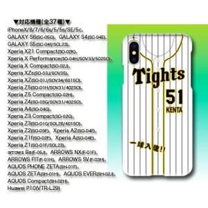★ネコポス対応★ iPhone,スマホケース【プロ野球ユニフォーム風】対応機種37種類!!|ballpark-withus