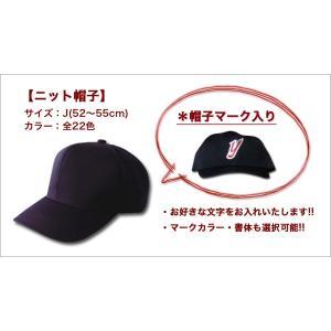 キッズ用【ニット帽子単品】野球帽子/子供用キャップ ballpark-withus