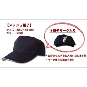 キッズ用【メッシュ帽子単品】野球帽子/子供用キャップ ballpark-withus