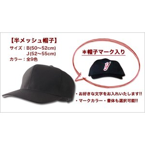 キッズ用【半メッシュ帽子単品】野球帽子/子供用キャップ|ballpark-withus