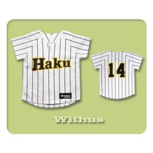 本格仕様のKIDSユニフォーム シャツのみ【S5】80cmから作製可能!! ベビーユニフォーム/キッズユニフォーム/赤ちゃん・子ども用/野球|ballpark-withus