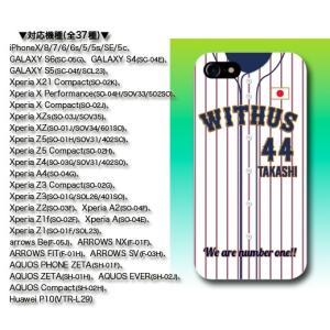 ★ネコポス対応★ iPhone,スマホケース【侍ジャパン風】対応機種37種類!!|ballpark-withus