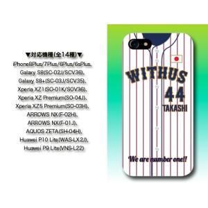 ★DM便対応★ iPhone,スマホケース【新 侍ジャパン風】 対応機種11種類!!|ballpark-withus