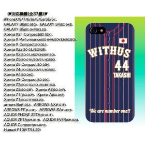 ★ネコポス対応★ iPhone,スマホケース【侍ジャパンV風】対応機種37種類!!|ballpark-withus