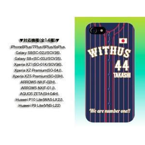 ★ネコポス対応★ iPhone,スマホケース【侍ジャパンV風】 対応機種14種類!!|ballpark-withus