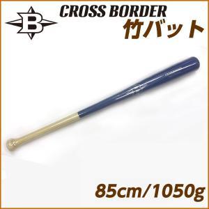 硬式用 軟式用竹バット CROSS BORDER クロスボーダー 竹バット 85cm 1050g平均 ナチュラル×ロイヤルブルー トレーニング用バット|ballparkint