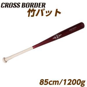 硬式用 軟式用竹バット CROSS BORDER クロスボーダー 竹バット 85cm 1200g平均 ナチュラル×ワインレッド トレーニング用バット|ballparkint