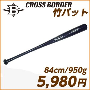 硬式用 軟式用竹バット CROSS BORDER クロスボーダー 竹バット 84cm 950g平均 ネイビー トレーニング用グリップ太目バット|ballparkint