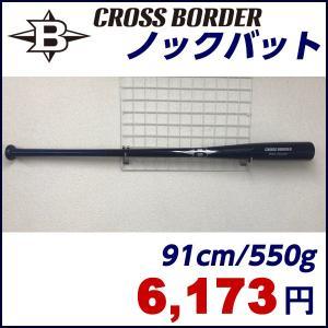 CBF91  クロスボーダーノックバット(素振り用としても適格) 91cm/550g ネイビー|ballparkint