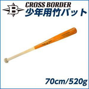 硬式用 軟式用竹バット CROSS BORDER クロスボーダー 少年用竹バット 70cm 520g平均 トレーニング用バット ショートバット 素振り|ballparkint