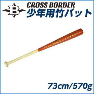 硬式用 軟式用竹バット CROSS BORDER クロスボーダー 少年用竹バット 73cm 570g平均 トレーニング用バット ショートバット|ballparkint