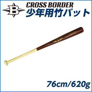 硬式用 軟式用竹バット CROSS BORDER クロスボーダー 少年用竹バット 76cm 620g平均 トレーニング用バット|ballparkint