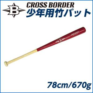 竹バット 少年硬式/軟式 78cm 670g平均 トレーニング用バット クロスボーダー CROSS BORDER|ballparkint