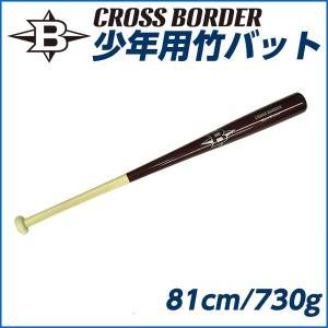 竹バット 少年硬式/軟式 81cm 730g平均 トレーニング用バット クロスボーダー CROSS BORDER|ballparkint