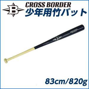 竹バット 少年硬式/軟式 83cm 820g平均 トレーニング用バット クロスボーダー CROSS BORDER|ballparkint
