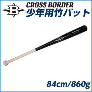 硬式用 軟式用竹バット CROSS BORDER クロスボーダー 少年用竹バット 84cm 860g平均 トレーニング用バット|ballparkint