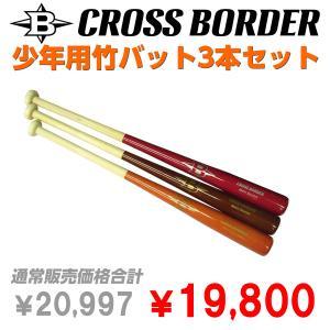 硬式用 軟式用竹バット CROSS BORDER クロスボーダー 少年用竹バット 3本セット|ballparkint