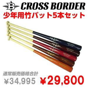 硬式用 軟式用竹バット CROSS BORDER クロスボーダー 少年用竹バット 5本セット|ballparkint