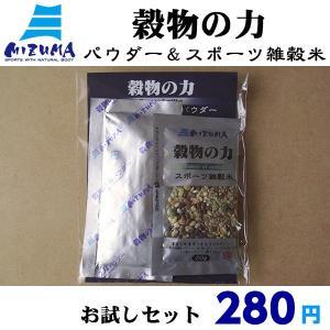 MIZUMA パウダー&スポーツ雑穀米 お試しセット|ballparkint