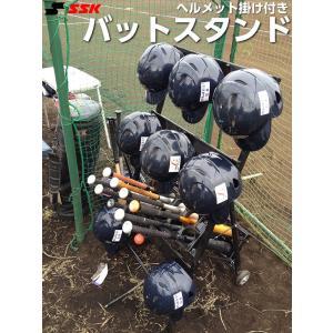 SSK エスエスケイ ヘルメット掛け付バットスタンド|ballparkint