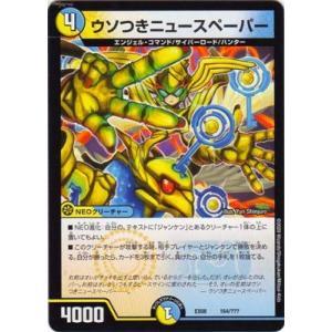 デュエルマスターズ 【DMEX-08】 ウソつきニュースペーパー 164 謎のブラックボックスパック